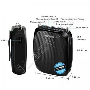 Портативный усилитель голоса аккумуляторный (USB зарядка, чтение USB flash, mp3) Zoweetek