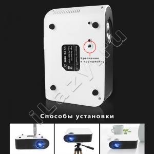 Портативный проектор ThundeaL TD60 (2400 люмен, 200 дюймов, 854*480, поддержка 1920х1080 Full HD, поддержка 3D, контраст 2000:1, AV, USB, microSD, HDMI, пульт ДУ)