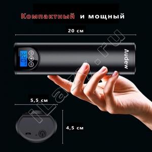Автономный аккумуляторный цифровой автомобильный компрессор Audew (до 10 атм, дисплей, функция автостоп, USB зарядка)