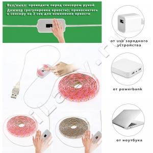USB фитолента полного спектра светодиодная водозащищённая для растений с выключателем и диммером (1-3 м, 60 светодиодов/метр)
