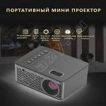 Кинокубик-портативный проектор UNIC Mini Projector (600 люмен, 60 дюймов, 320*240, поддержка 1920х1080, контраст 400:1, AV, USB, microSD, HDMI, пульт ДУ)