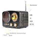 Ретро-радиоприёмник Leory (FM, AM, SW, mp3, SD карта, USB, bluetooth)