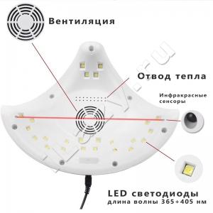 Профессиональная уф-лампа для сушки ногтей SUN 669 (48 Вт, таймер 10, 30, 60, 99 сек, вентилятор)