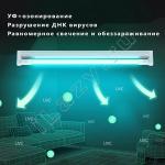 Бактерицидная дезинфецирующая ультрафиолетовая лампа 8 Вт (ультрафиолет+озонирование)